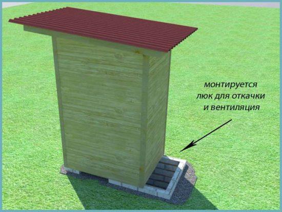 как строить туалет