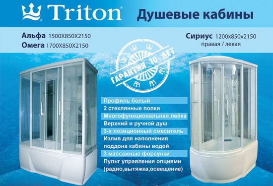 душевые кабины triton (тритон)